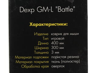 "Коврик DEXP GM-L ""Battle"""