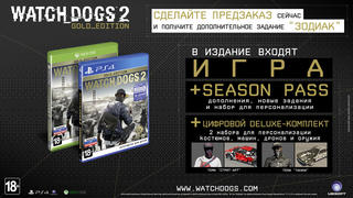 Игра для Xbox One Watch Dogs 2 Gold Edition