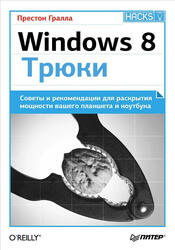 [] Гралла П.Windows 8. Трюки (АР024132)