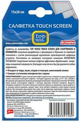 Салфетки Top House TOUCH SCREEN MICROFIBRES TECHNOLOGY 699845