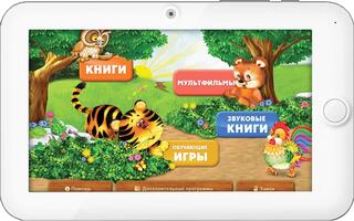"7"" Детский Планшет Skytiger ST-701 4Gb White 800x480/TFT/1,0 Ghz/512Mb/Cam0,3/Android 4.0"