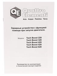 Пуско-зарядное устройство Quattro Elementi Tech Boost 520