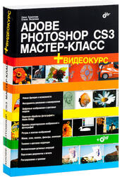 [ИВ001856] Комолова Н.В. Adobe Photoshop CS3. Мастер-класс (+Видеокурс на DVD)